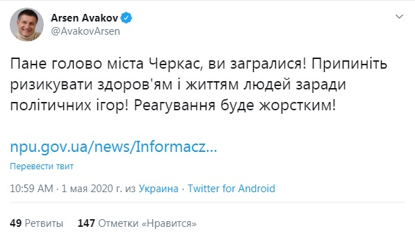 Аваков против мэра Черкасс