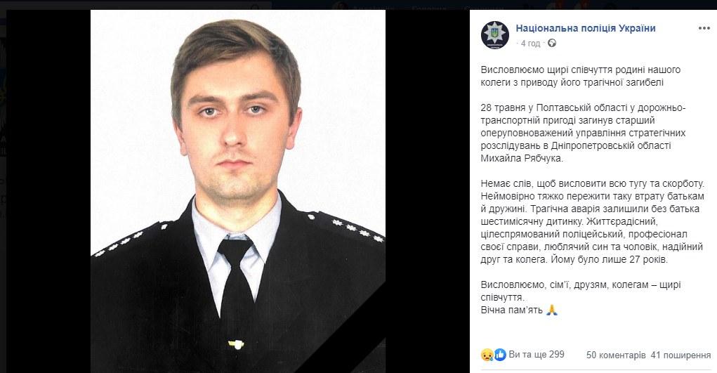 В ДТП на Полтавщине погиб полицейский из Днепра