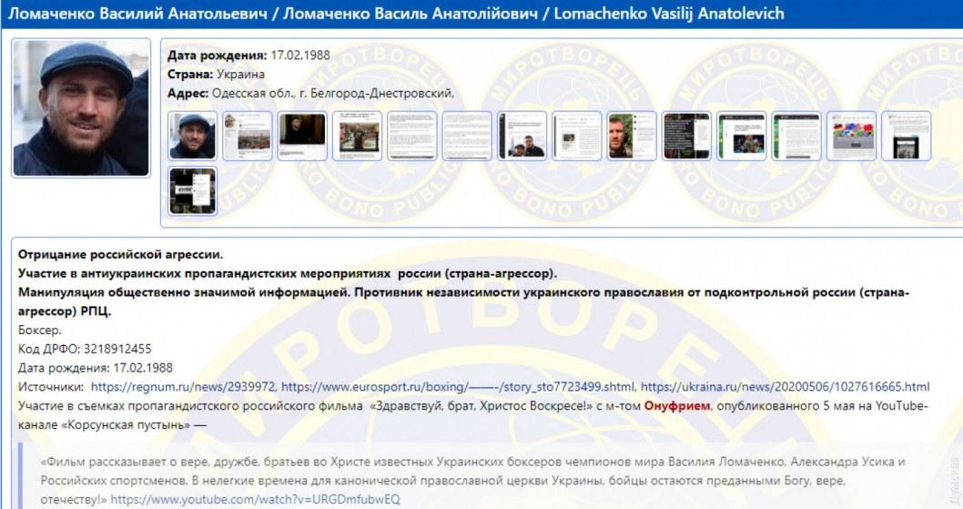 """Назвали украинцев и россиян одним народом: Ломаченко и Усик попали в базу """"Миротворца"""""""