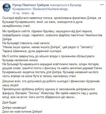 Бульвар Кучеревского в Днепре