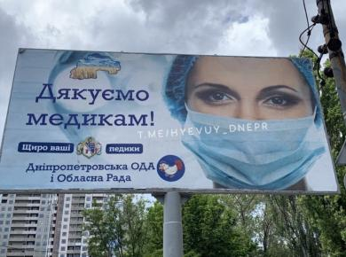 Автор скандального билборда про медиков в Днепре записал видеообращение (ВИДЕО)