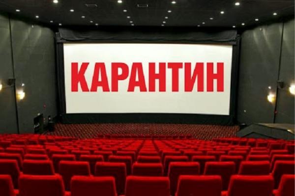 «Кіна не буде»: из-за роста количества больных коронавирусом кинотеатры пока не откроют