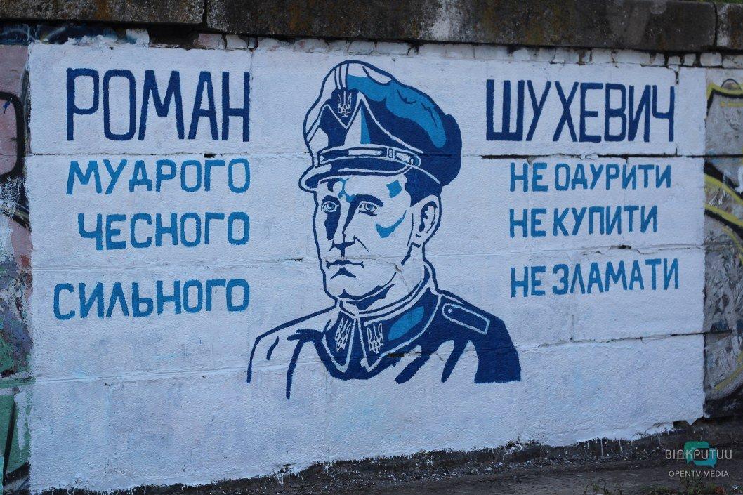Новый арт-объект: в Днепре ко дню рождения Шухевича появилось граффити (ФОТО)