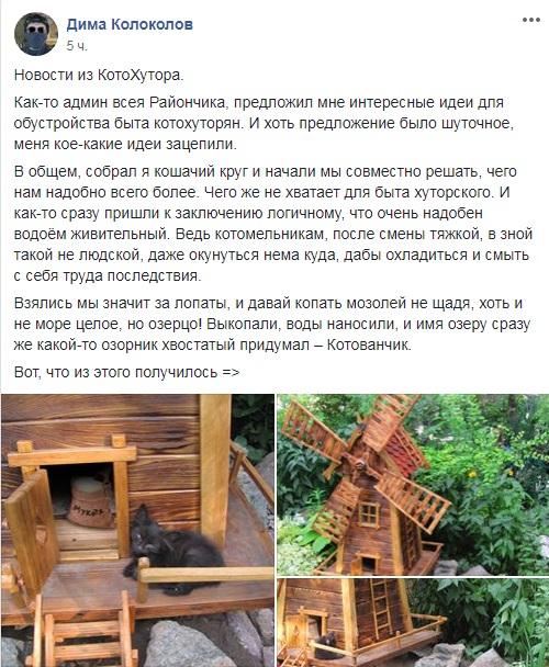 КотоХутор Днепр