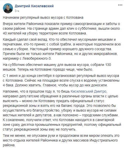 Субботник Котлован Днепр