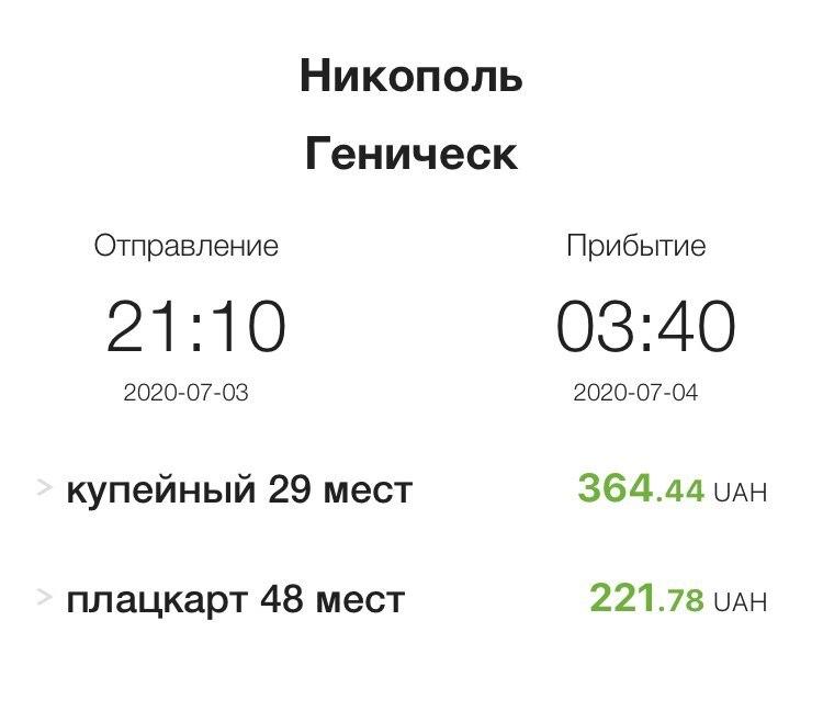 Укрзалiзниця запустила поезд на Азовское море из Днепропетровской области (РАСПИСАНИЕ)
