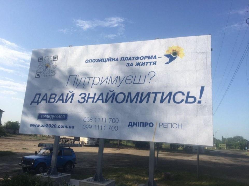 Новый проект от ОПЗЖ: партия объединяет сторонников в Днепропетровской области