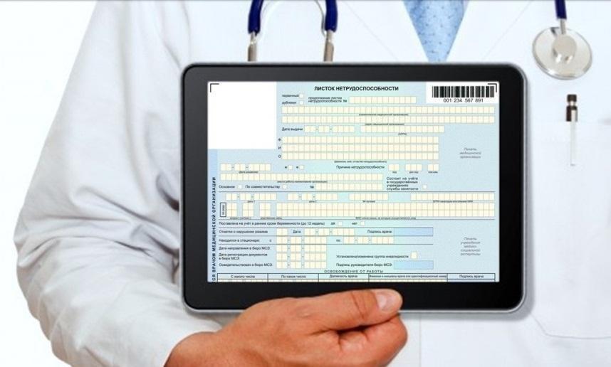 Шаг в будущее: в Украине скоро появятся е-больничные