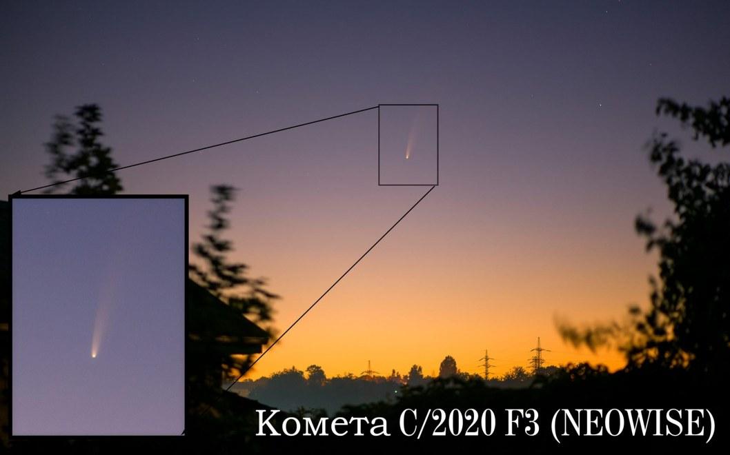 Космическая гостья: жители Каменского запечатлели на фото новую комету (ФОТО)