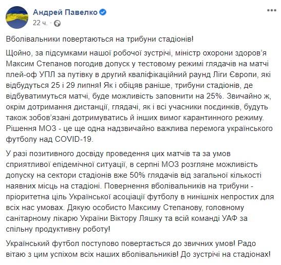 В Украине вернут футбольных болельщиков на стадионы