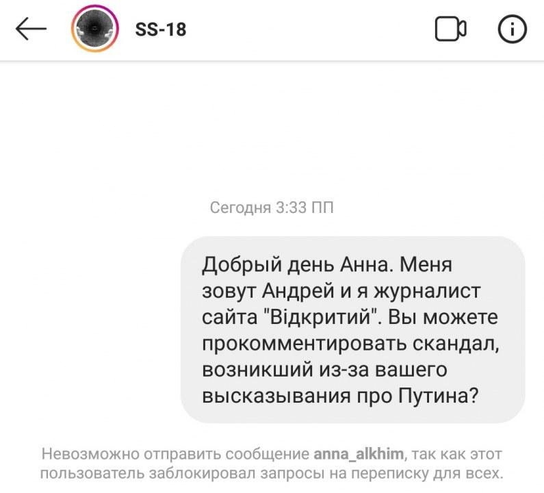 Анна Алхим назвала Путина красавчиком