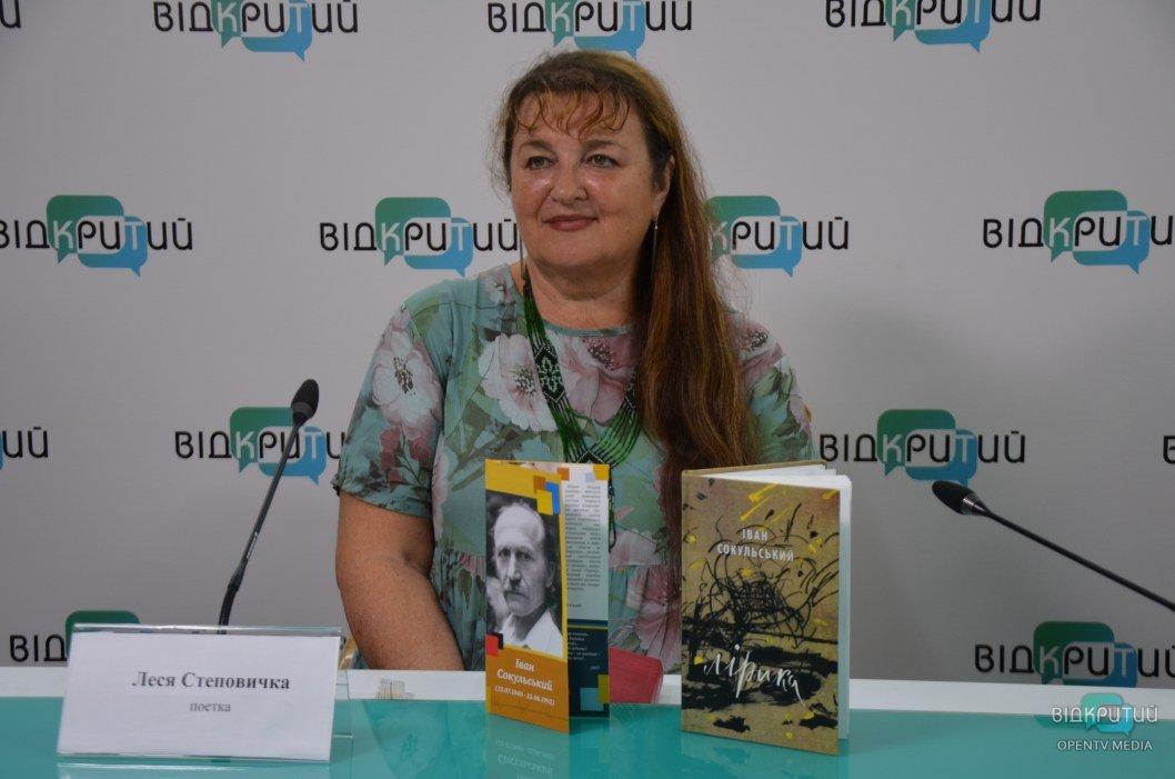 Сильніший за долю: яким був видатний поет Дніпра Іван Сокульський