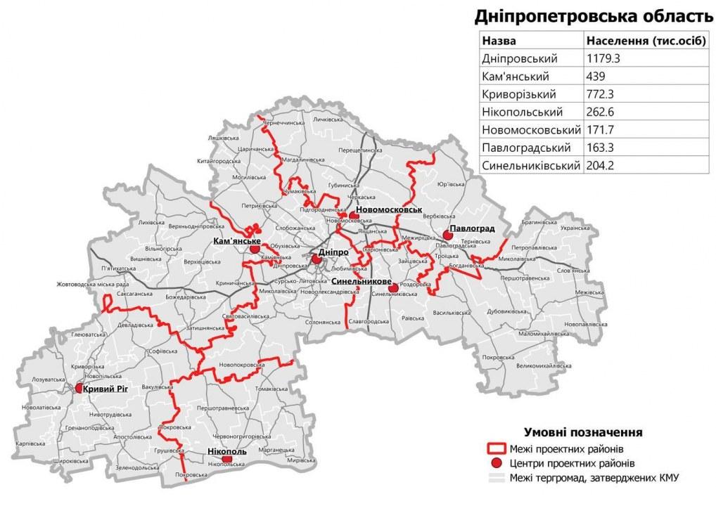 Всего 7 районов: появилась новая карта Днепропетровской области