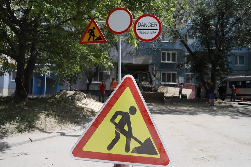 В Днепре ремонтируют улицу Мониторную: когда закончат (ФОТО)