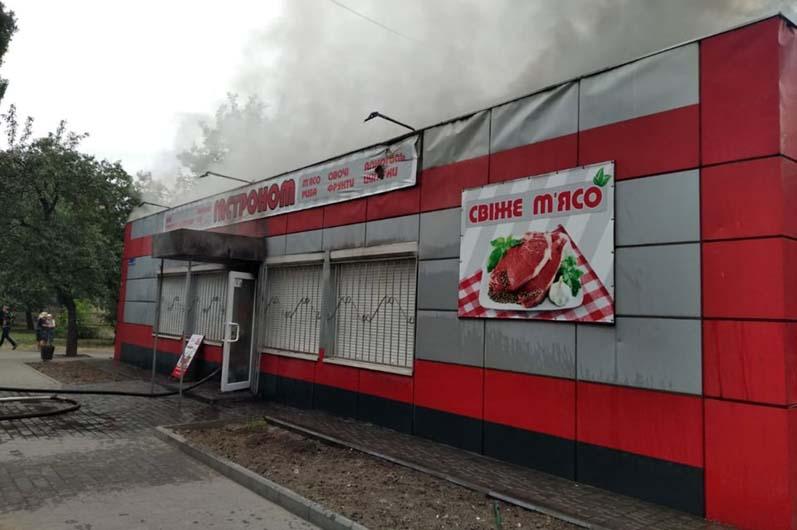 В Кривом Роге горел продуктовый магазин (ФОТО)