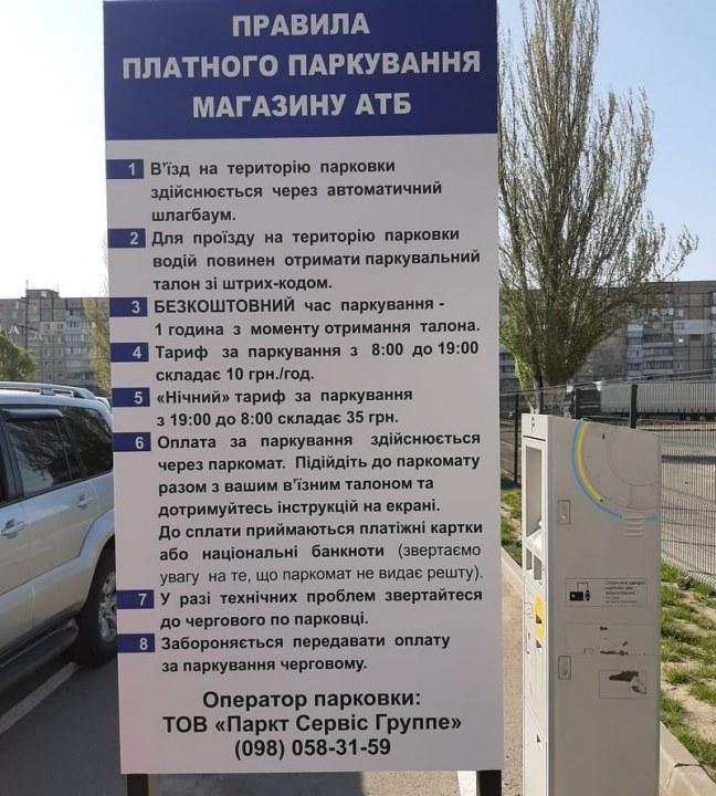 Платная парковка АТБ