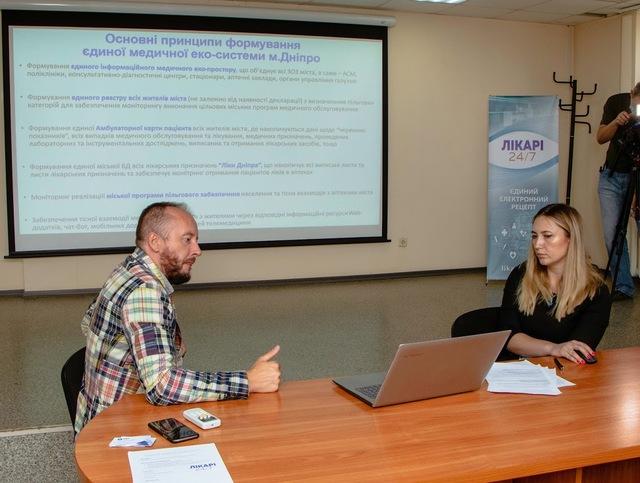 Днепр лидирует в Украине по внедрению цифровой экосистемы в медицине