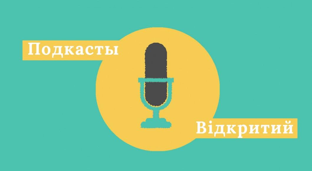 Готовьте уши: подборка украинских подкастов про политику, культуру и общество