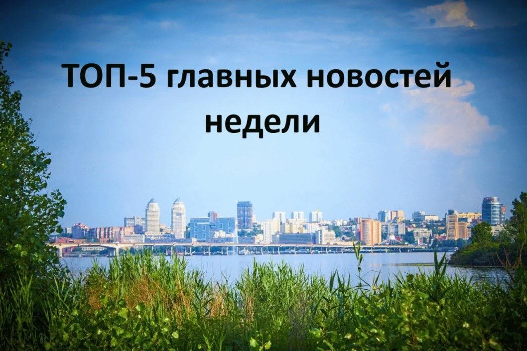 Мэра Филатова облили зеленкой, а в СК Днепр-1 ждут новичков: ТОП-5 главных новостей недели