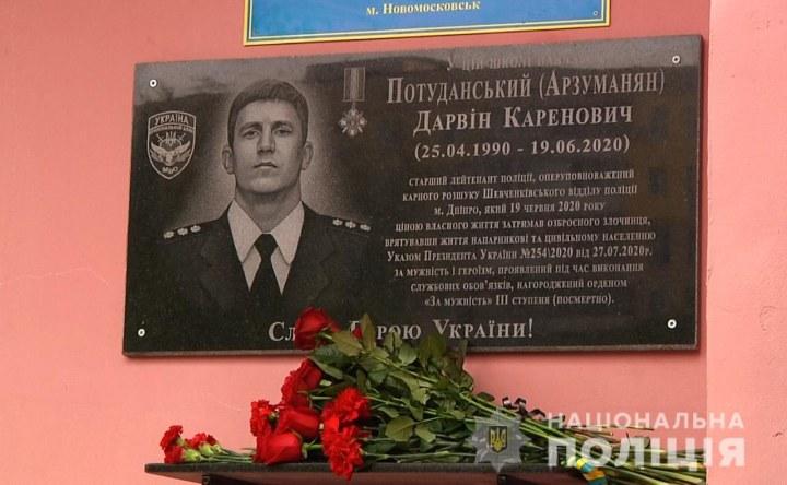 В Новомосковске открыли мемориальную доску в память о погибшем полицейском