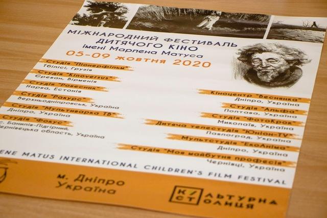 В Днепре пройдет Международный фестиваль детского кино имени Марлена Матуса