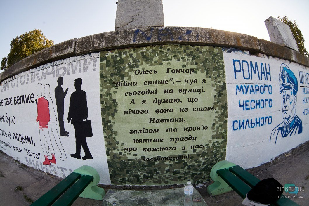 """Относительно случайно"": в Днепре на стене появилась цитата из романа Гончара"