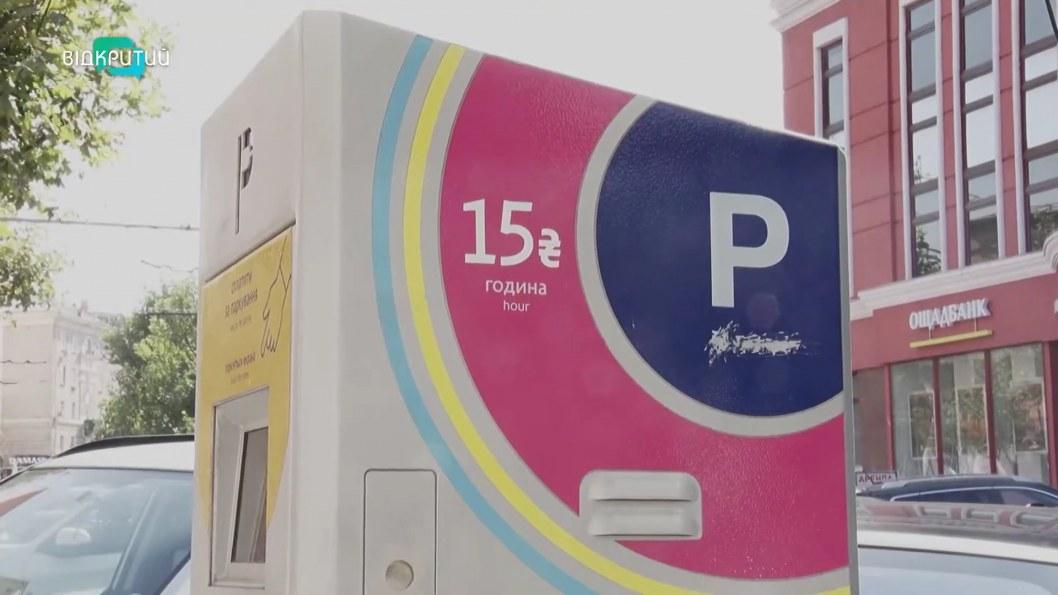 Парковки Днепра снова стали платными