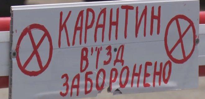 В Украине расширили красную зону карантина