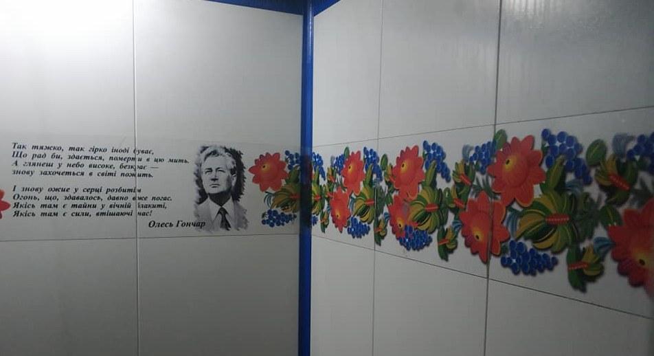 В многоэтажке Днепра появился лифт с петриковской росписью и стихами