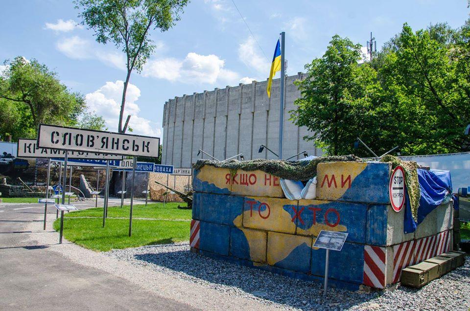 Музей АТО представит масштабную программу ко Дню защитника Украины