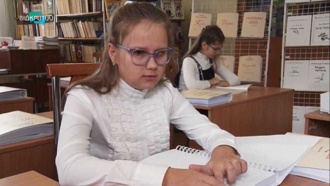 В Днепре закупают книги для школьников с нарушениями зрения