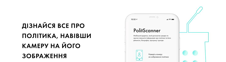 В Украине появилось приложение, которое поможет избирателям определиться, за кого голосовать на выборах