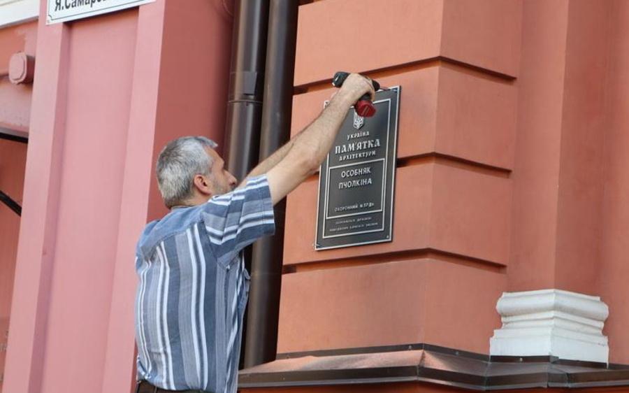 На здании «Дома Пчелкина» в Днепре появилась специальная табличка