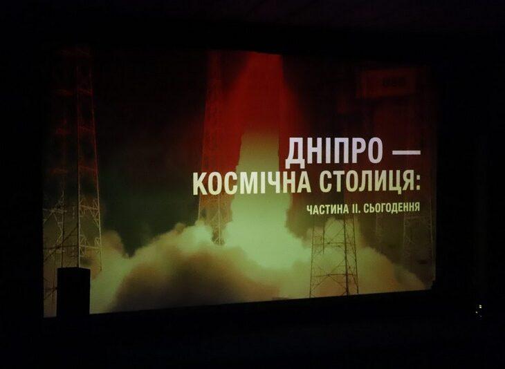 В Днепре показали документальный фильм о космосе
