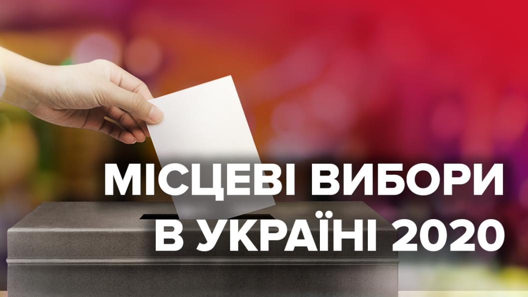 Местные выборы в Украине: ЦИК аккредитовал сотни международных наблюдателей
