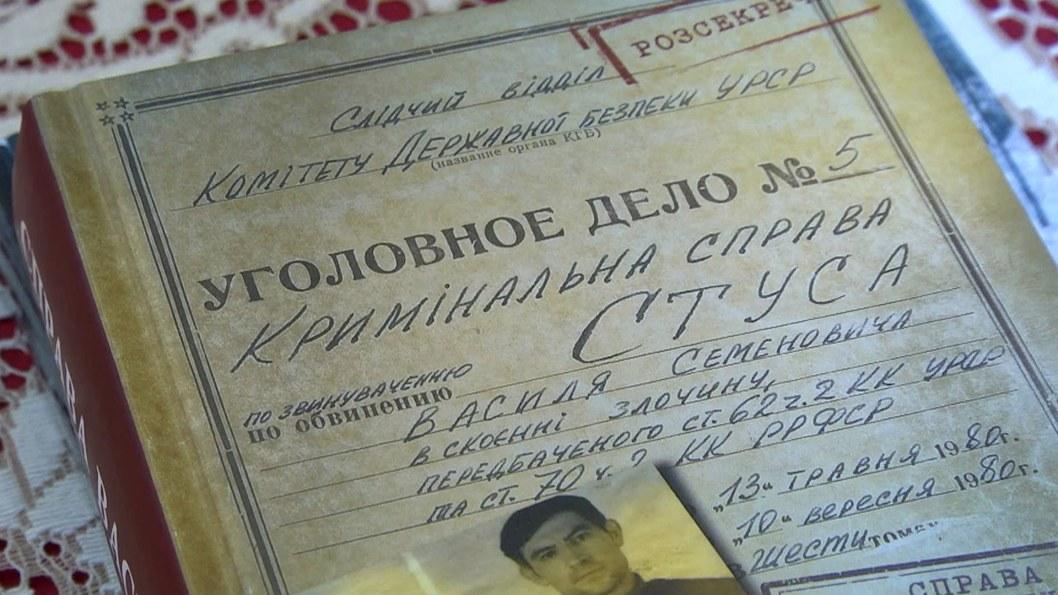 Медведчук добился запрета на распространение книги про украинского поэта Василия Стуса