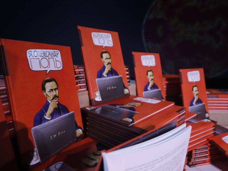 В Днепре презентовали книгу для школьников об Александре Поле (ФОТО)