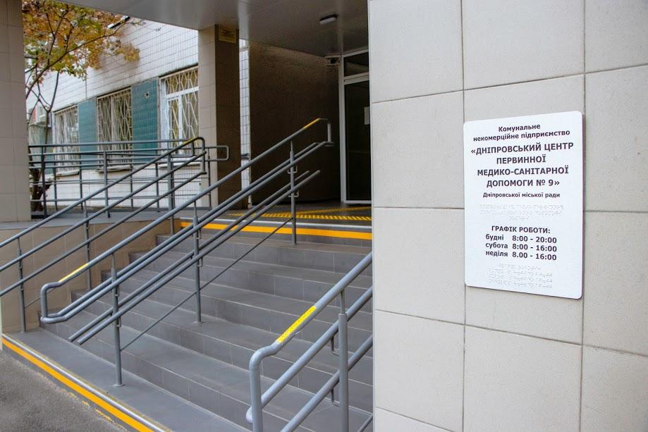 В Днепре отремонтировали центр первичной медико-санитарной помощи №9