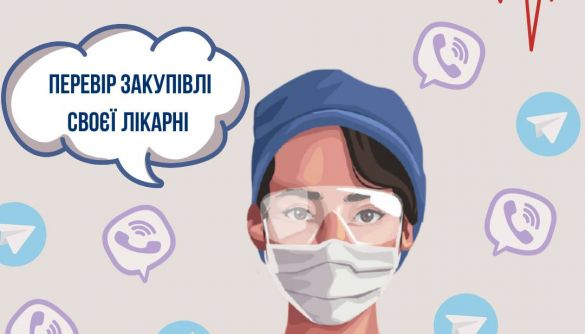 На что тратят деньги больницы Днепропетровщины: в Украине запустили чат-бот для проверки