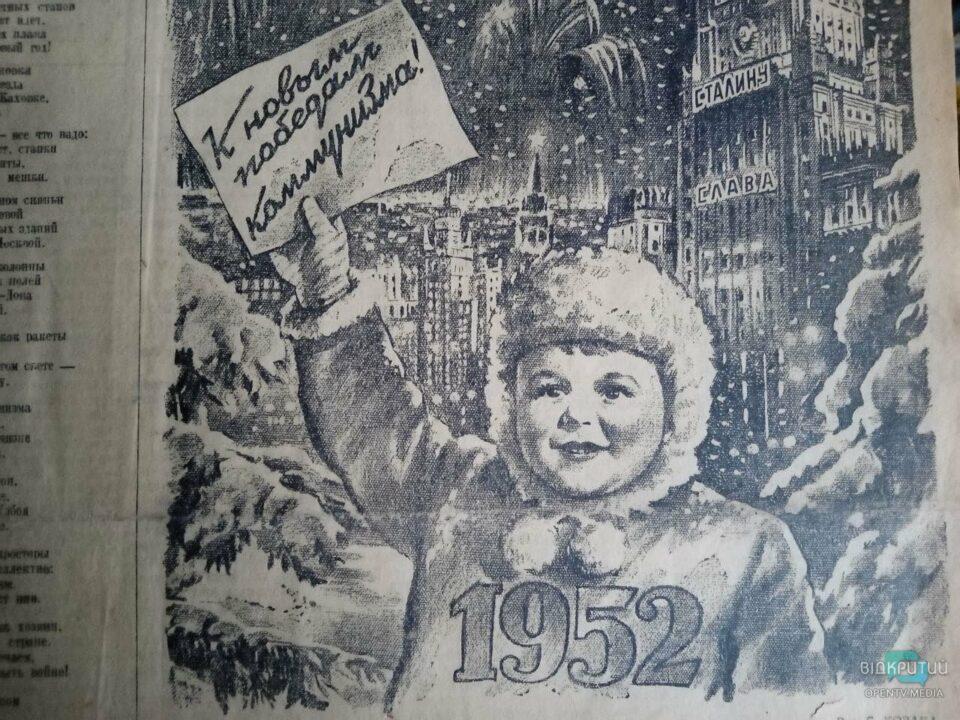 Как поздравляли днепрян с наступившим Новым годом в прошлом веке