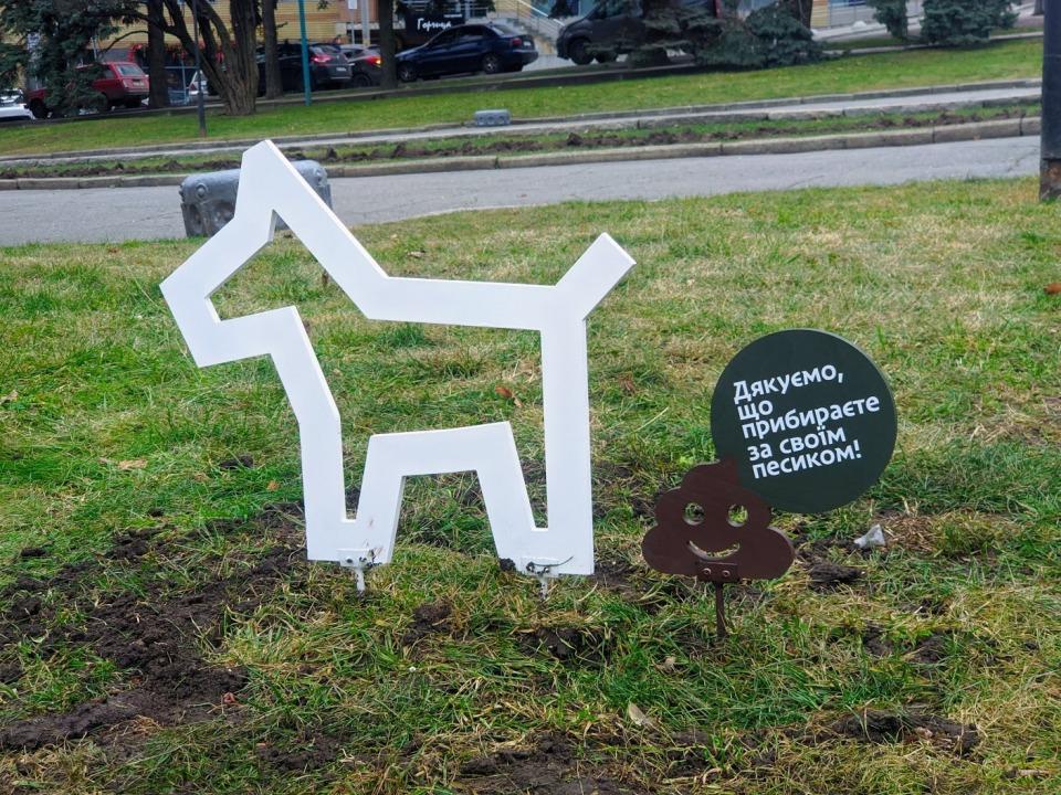 В Днепре для собачников установили мотивирующие таблички