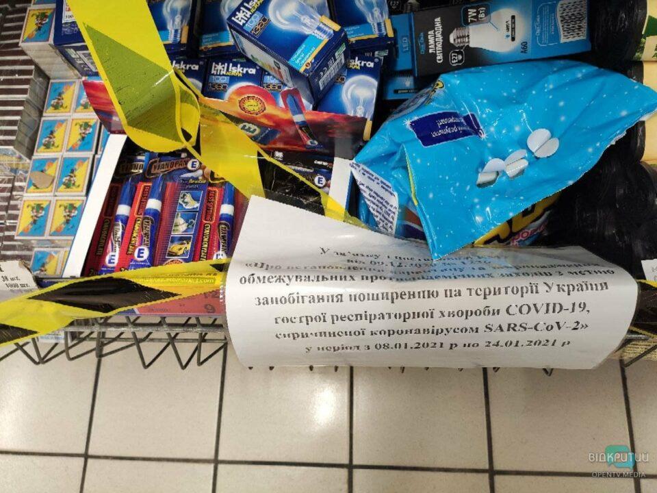 """Локдаун в Днепре: реально ли в магазине купить """"запрещенный"""" товар"""
