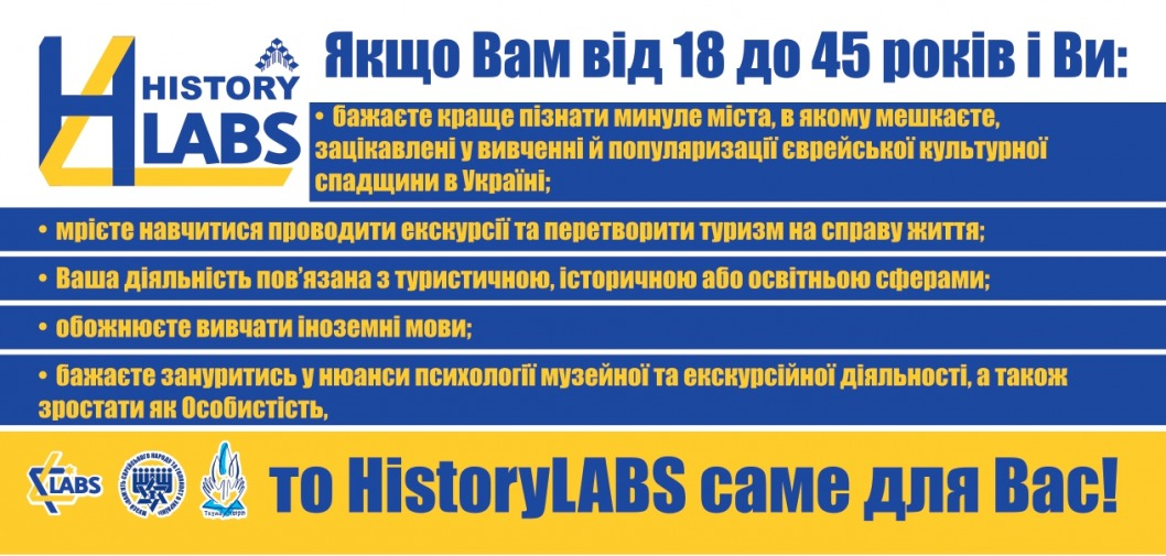 2021 History Labs flaer for print page 0001