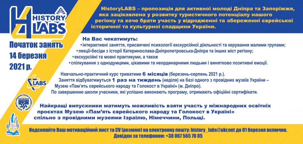 2021 History Labs flaer for print page 0002