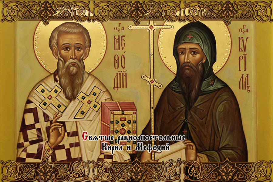 Kirill i Mefodij