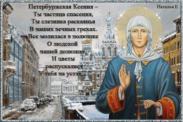 Kseniya Peterburgskaya
