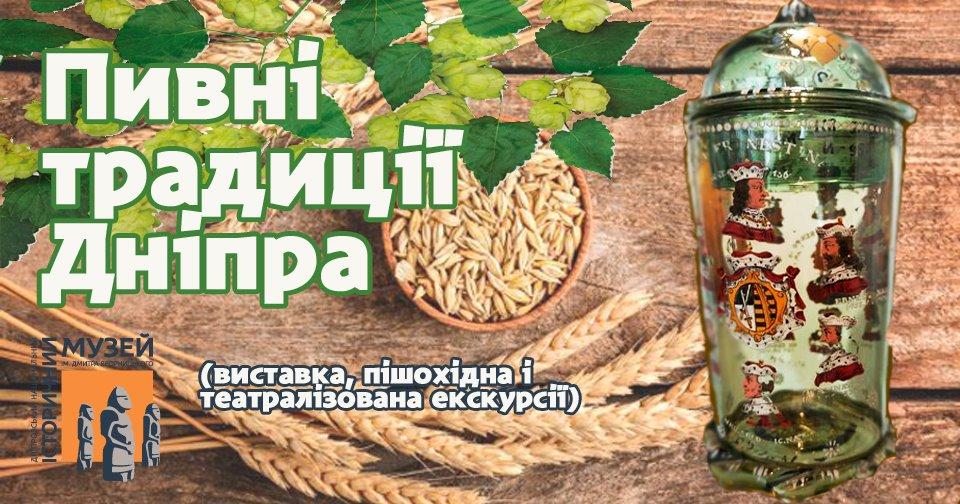 Pivnoj fest v Istoricheskom