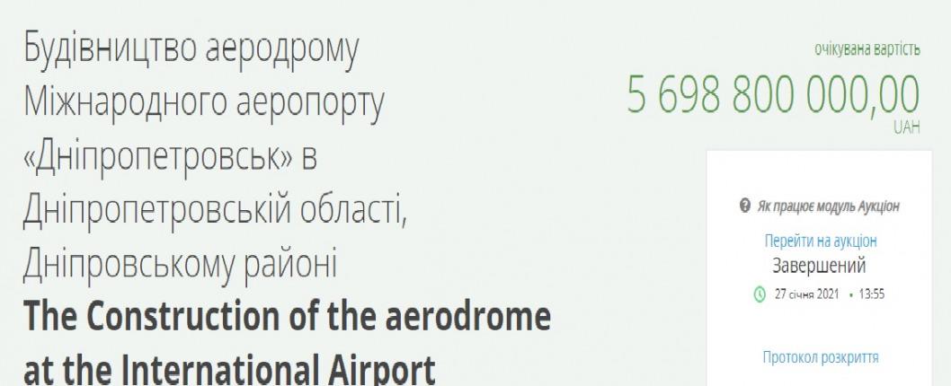 Tender aeroport printskrin