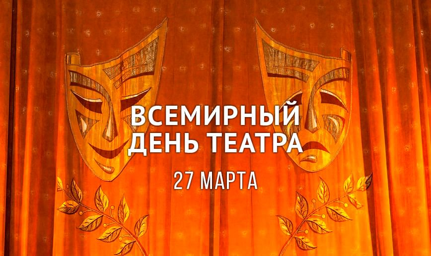 Den Teatra