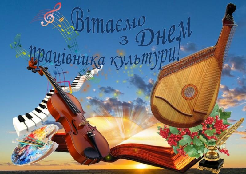 Den kultury v Ukraine